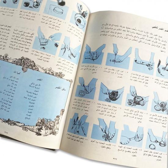 Cooking Book Aleef Baa Al Tabkh