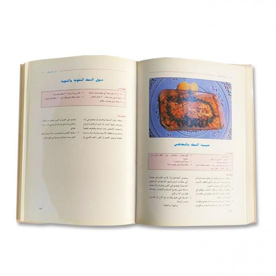 Cooking Book Al Sofrah Al Haniiah