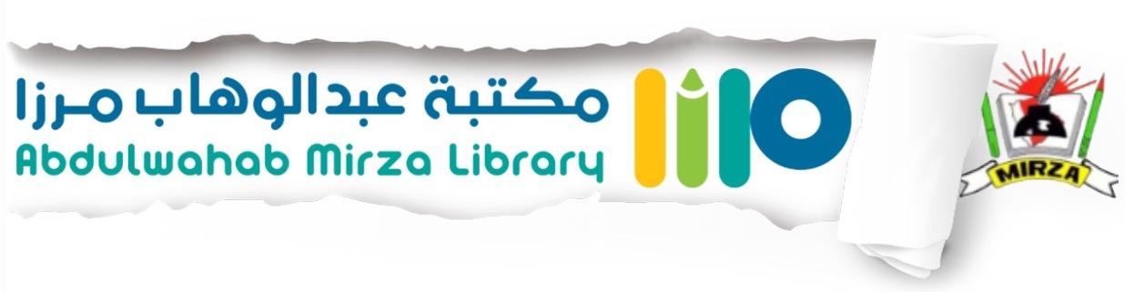 مكتبة عبدالوهاب مرزا