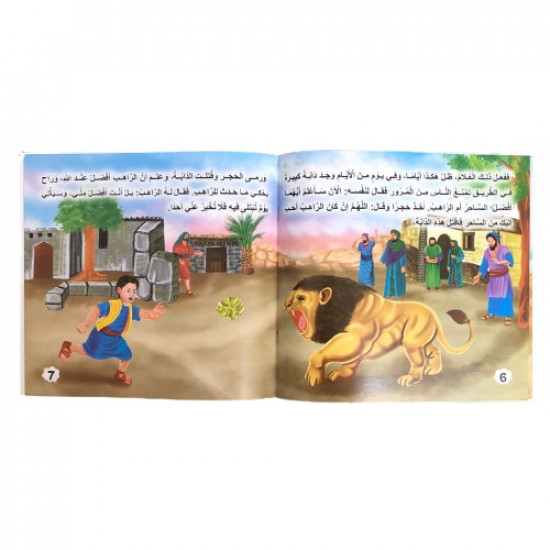 A Group of Stories The Quran