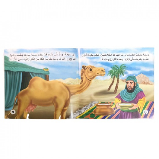 A Group of Stories Biography of the Prophet