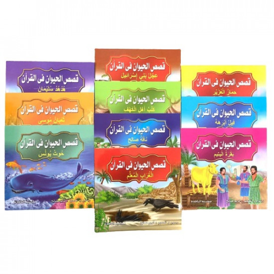A Group of Stories The Animal in the Quran